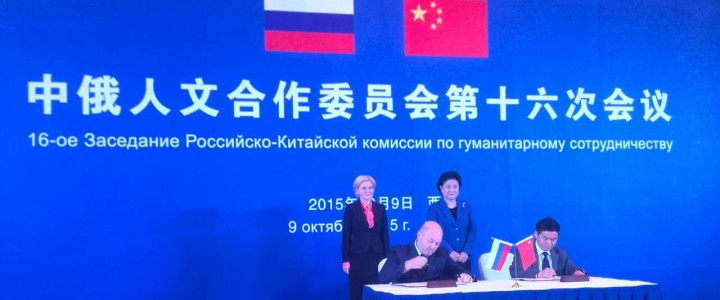 A joint Institute will be established by Moscow State Pedagogical University (MSPU) and Beijing Pedagogical University in Moscow