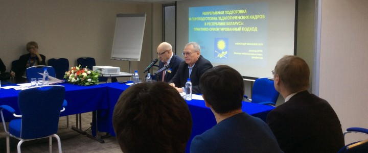 The international scientific conference of Eurasian association of pedagogical universities on the problems of pedagogical education