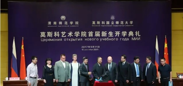 Opening of Moscow Institute of Arts on the base of Weinan Normal Univeristy