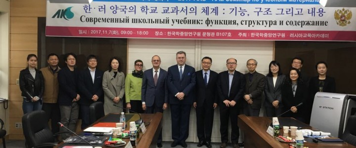 MSPU leaders took part in a scientific seminar in Korea