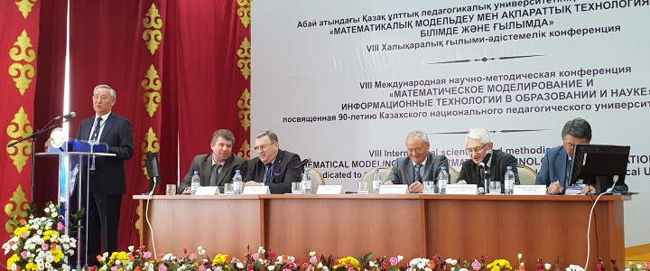 MPGU Rector A. V. Lubkov participated in Conference at the Abay Kazakh National Pedagogical University