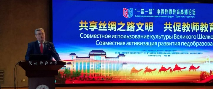 Visit of MPGU delegation headed by Rector to China