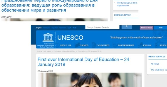 UNESCO Declared January, 24 International Day of Education
