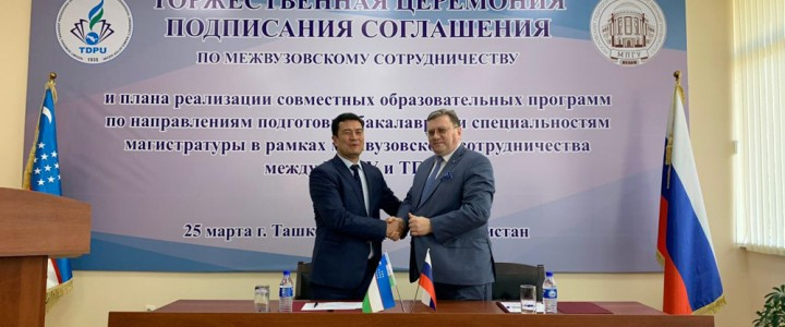 MPGU signed agreement of cooperation with Tashkent Pedagogical University