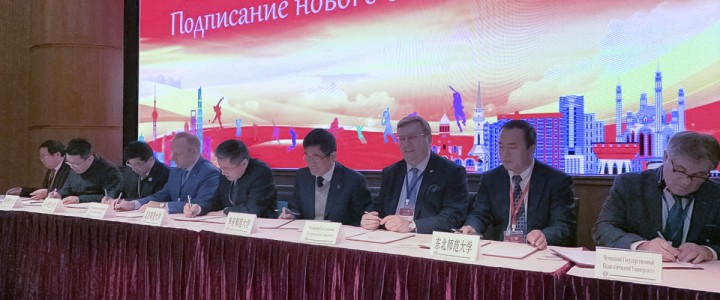 MPGU participates in China-Russia Forum on Physical Education
