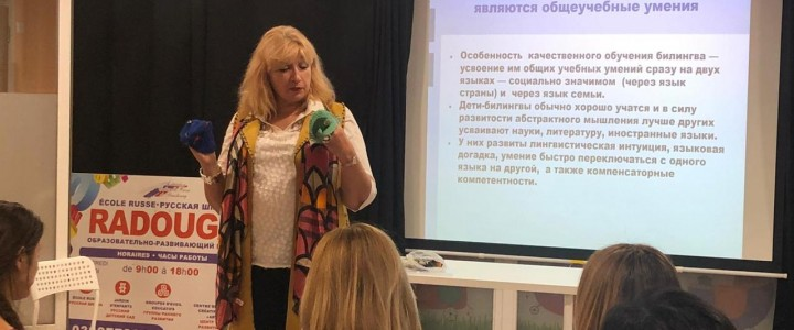 Courses «Contemporary education in Russian in polycultural world» in Strasbourg