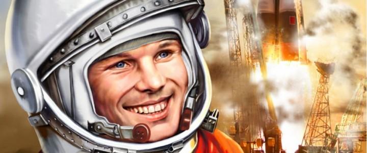 Cosmonautics Day celebrated at MPGU