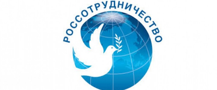 ROSSOTRUDNICHESTVO as a platform for promoting Russian universities